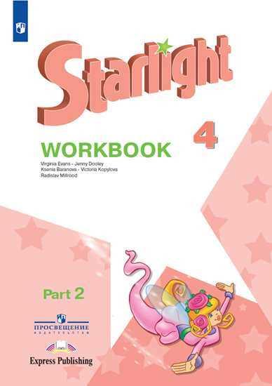 Изображение Английский язык. Рабочая тетрадь. 4 класс  В 2 ч. Часть 2