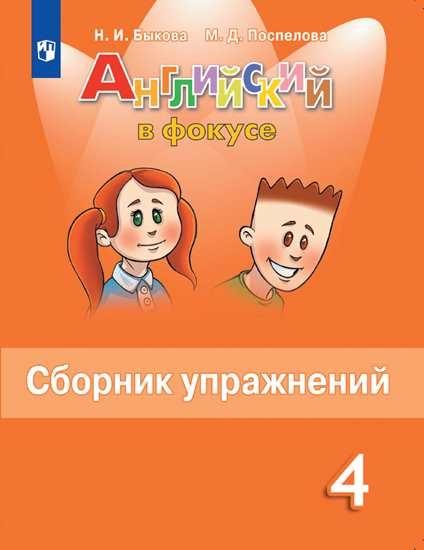 Изображение Английский язык. Сборник упражнений. 4 класс