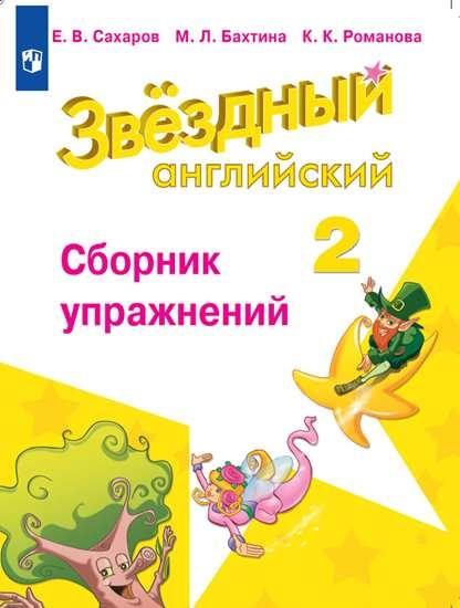 Изображение Английский язык. Сборник упражнений. 2 класс