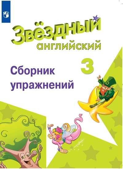 Изображение Английский язык. Сборник упражнений. 3 класс