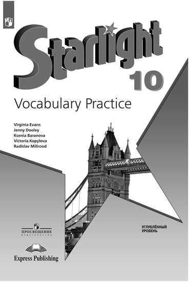 Изображение Английский язык. Лексический практикум. 10 класс