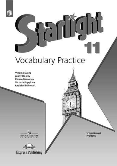 Изображение Английский язык. Лексический практикум. 11 класс