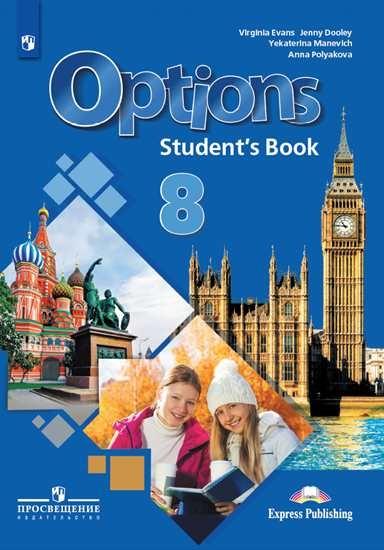 Изображение Английский язык. Второй иностранный язык. 8 класс. Учебник