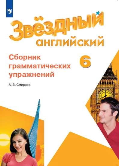 Изображение Английский язык. Сборник грамматических упражнений. 6 класс