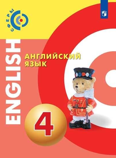 Изображение Английский язык. 4 класс. Электронная форма учебника