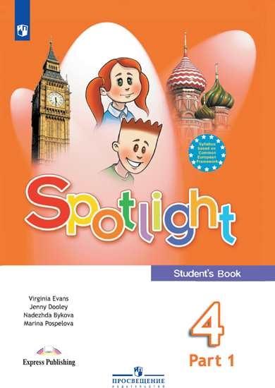 Изображение Английский язык. 4 класс. Учебник. В 2 ч. Часть 1