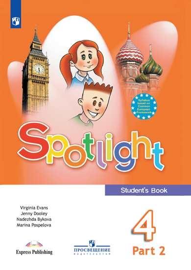 Изображение Английский язык. 4 класс. Учебник. В 2 ч. Часть 2