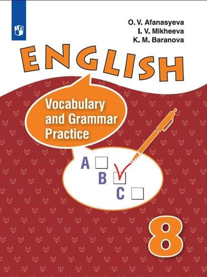Изображение Английский язык. Лексико-грамматический практикум. 8 класс