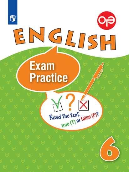 Изображение Английский язык. Тренировочные упражнения для подготовки к ОГЭ. 6 класс