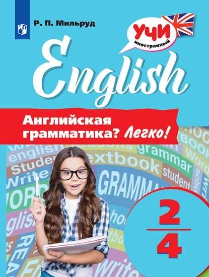 Изображение Английский язык. Английская грамматика? Легко!  2-4 классы
