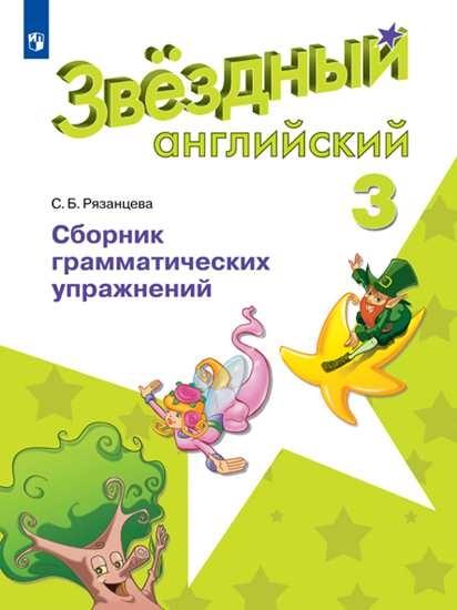 Изображение Английский язык. Сборник грамматических упражнений. 3 класс