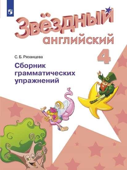 Изображение Английский язык. Сборник грамматических упражнений. 4 класс