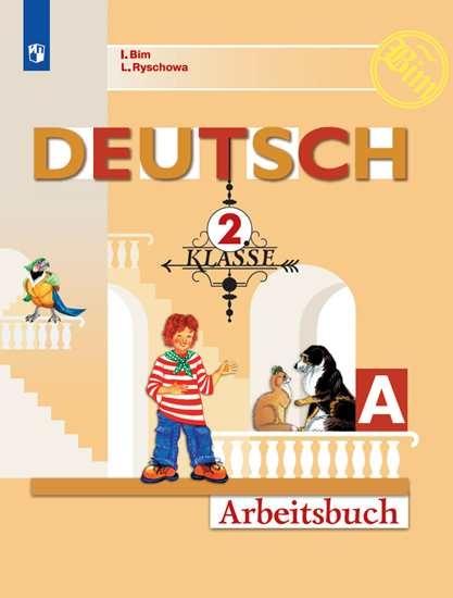 Изображение Немецкий язык. Рабочая тетрадь. 2 класс. В 2 ч. Часть А