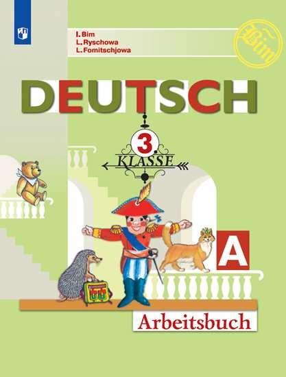 Изображение Немецкий язык. Рабочая тетрадь. 3 класс. В 2 ч. Часть А