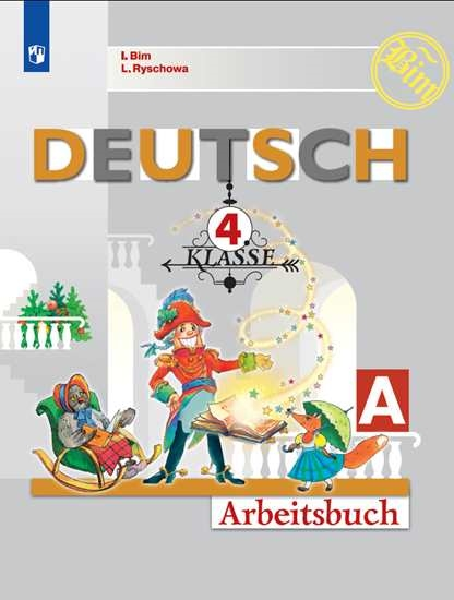 Изображение Немецкий язык. Рабочая тетрадь. 4 класс. В 2 ч. Часть А
