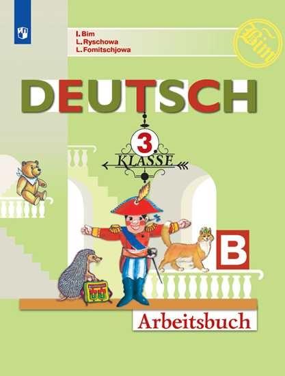 Изображение Немецкий язык. Рабочая тетрадь. 3 класс. В 2 ч. Часть Б