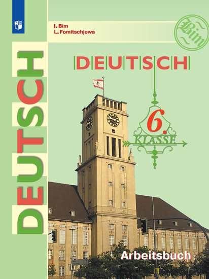 Изображение Немецкий язык. Рабочая тетрадь. 6 класс