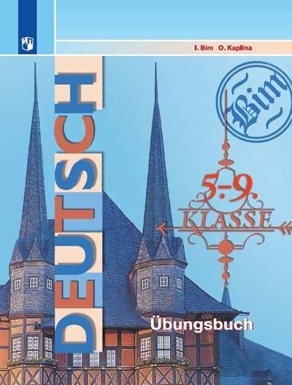 Изображение Немецкий язык. Сборник упражнений. 5-9 классы