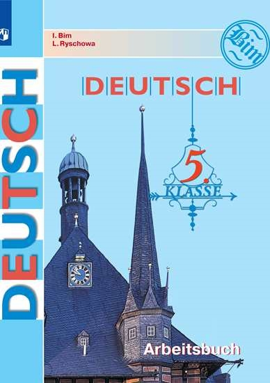 Изображение Немецкий язык. Рабочая тетрадь. 5 класс