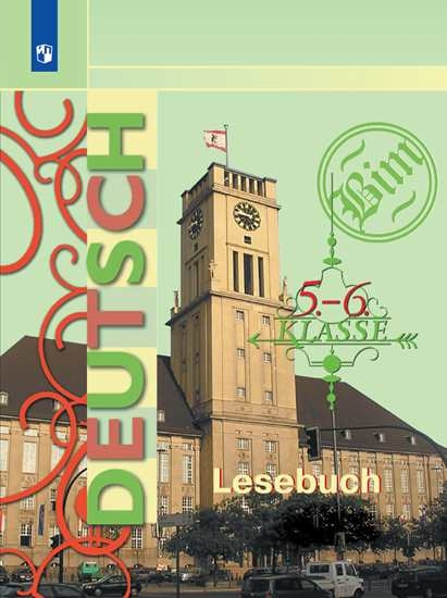 Изображение Немецкий язык. Книга для чтения. 5-6 классы