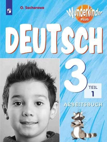 Изображение Немецкий язык. Рабочая тетрадь. 3 класс. В 2 ч.  Часть 1