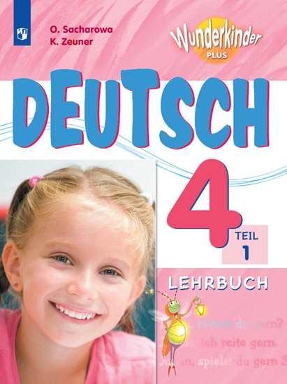 Изображение Немецкий язык. 4 класс. Учебник. В 2 ч. Часть 1
