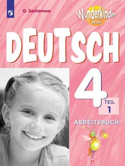 Изображение Немецкий язык. Рабочая тетрадь. 4 класс. В 2 ч. Часть 1
