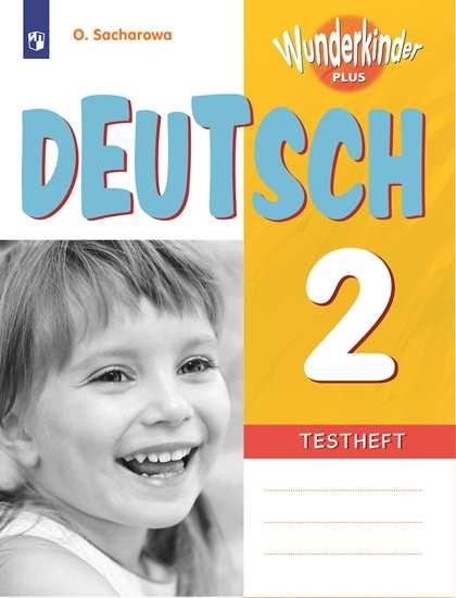 Изображение Немецкий язык. Контрольные задания. 2 класс