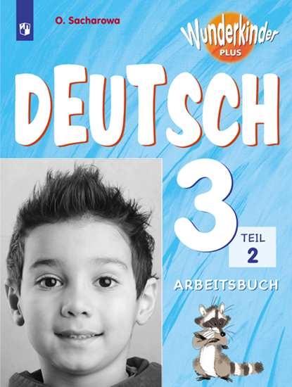 Изображение Немецкий язык. Рабочая тетрадь. 3 класс. В 2 ч.  Часть 2
