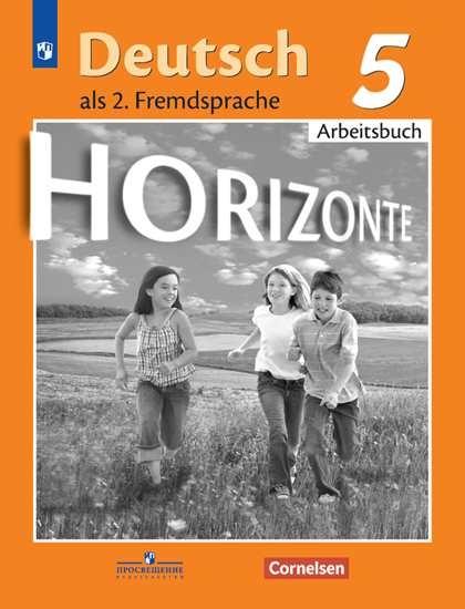 Изображение Немецкий язык. Второй иностранный язык. Рабочая тетрадь. 5 класс