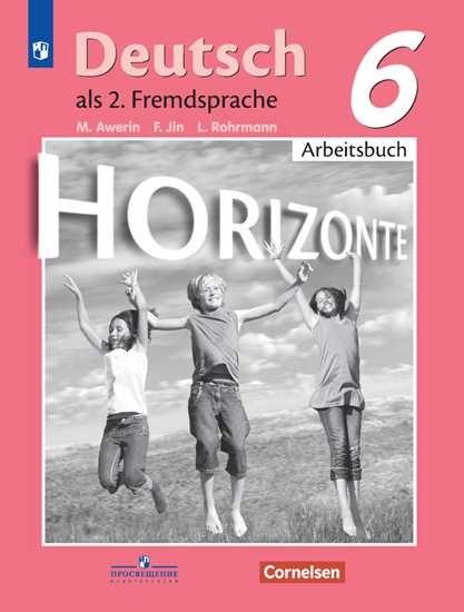 Изображение Немецкий язык. Рабочая тетрадь. Второй иностранный язык. 6 класс