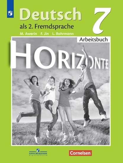 Изображение Немецкий язык. Второй иностранный язык. Рабочая тетрадь. 7 класс.