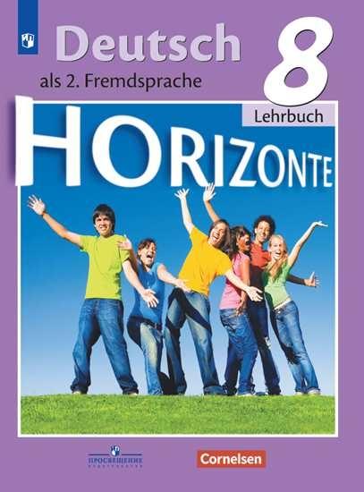Изображение Немецкий язык. Второй иностранный язык. 8 класс. Учебник