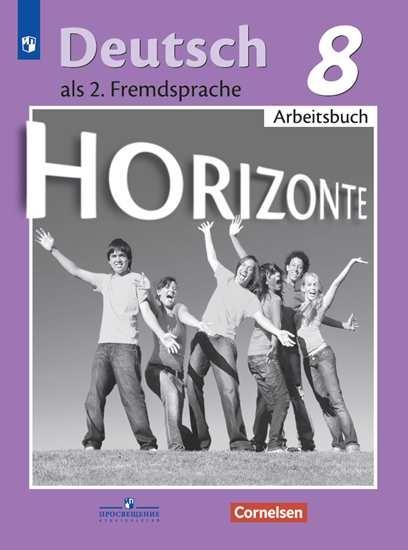 Изображение Немецкий язык. Второй иностранный язык. Рабочая тетрадь. 8 класс