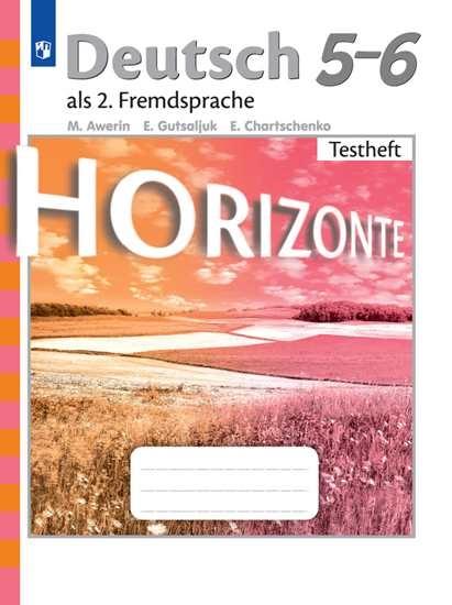 Изображение Немецкий язык. Второй иностранный язык. Контрольные задания. 5-6 классы
