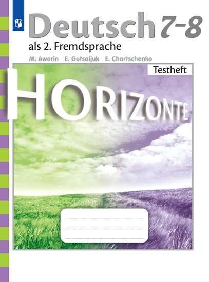 Изображение Немецкий язык.Второй иностранный язык. Контрольные задания. 7-8 класс