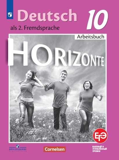 Изображение Немецкий язык. Второй иностранный язык.  Рабочая тетрадь. 10 класс