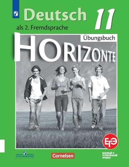Изображение Немецкий язык. Второй иностранный язык. Тетрадь-тренажёр. 11 класс
