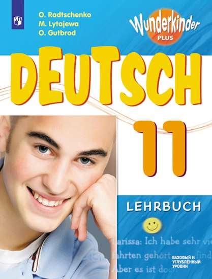 Изображение Немецкий язык. 11 класс. Учебник. Базовый и углублённый уровни