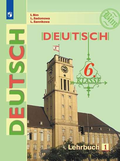 Изображение Немецкий язык. 6 класс. Учебник. В 2 ч. Часть 1