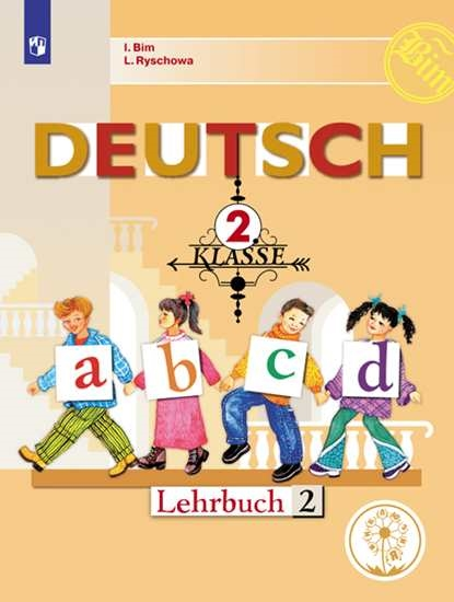 Изображение Немецкий язык. 2 класс. Учебное пособие. В 4 ч. Часть 2 (для слабовидящих обучающихся)