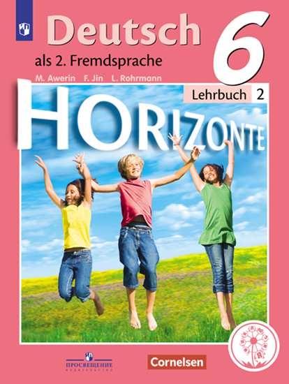 Изображение Немецкий язык. Второй иностарнный язык. 6 класс. Учебное пособие. В 4 ч. Часть 2 (для слабовидящих обучающихся)