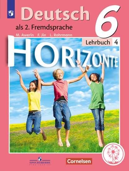 Изображение Немецкий язык. Второй иностарнный язык. 6 класс. Учебное пособие. В 4 ч. Часть 4 (для слабовидящих обучающихся)