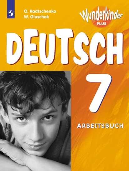 Изображение Немецкий язык. Рабочая тетрадь. 7 класс