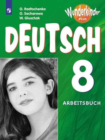 Изображение Немецкий язык. Рабочая тетрадь. 8 класс