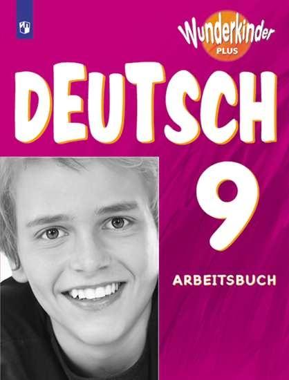 Изображение Немецкий язык. Рабочая тетрадь. 9 класс