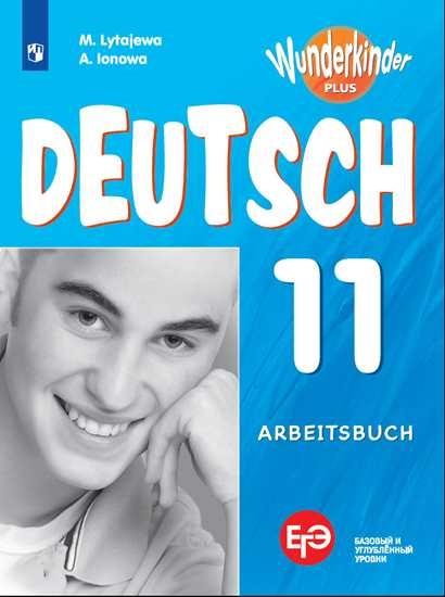 Изображение Немецкий язык. Рабочая тетрадь. 11 класс