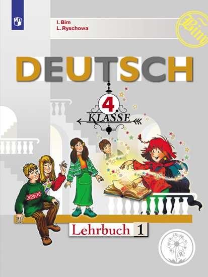 Изображение Немецкий язык. 4 класс. Учебное пособие. В 5 ч. Часть 1 (для слабовидящих обучающихся)