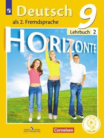 Изображение Немецкий язык. Второй иностранный язык. 9 класс. Учебное пособие. В 4 ч. Часть 2 (для слабовидящих обучающихся)