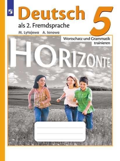 Изображение Немецкий язык. Второй иностранный язык. Лексика и грамматика. Сборник упражнений. 5 класс